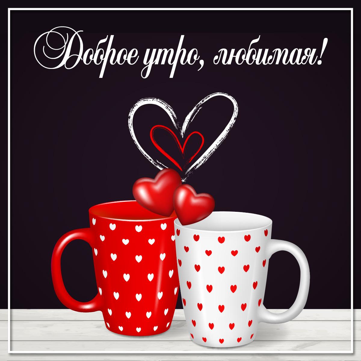 Картинка с текстом доброе утро любимая на чёрном фоне с красной и белой кружками в сердечках.