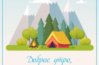 Картинка с надписью доброе утро путешественники: палатка и костёр на фоне гор со снежными вершинами и зелёных деревьев с елями.