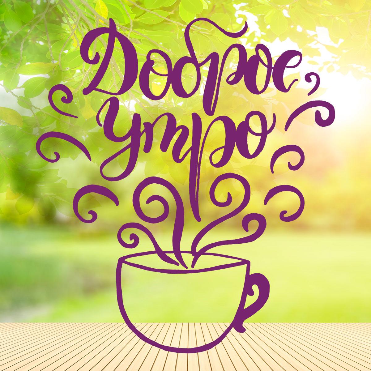Фото с текстом доброе утро на размытом жёлто - зелёном пейзаже с деревьями