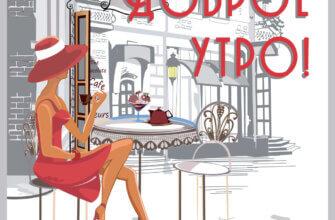 Картинка доброе утро девушка с кофе в красной шляпе, летнем платье и туфлях на каблуке сидит за столиком летнего кафе.