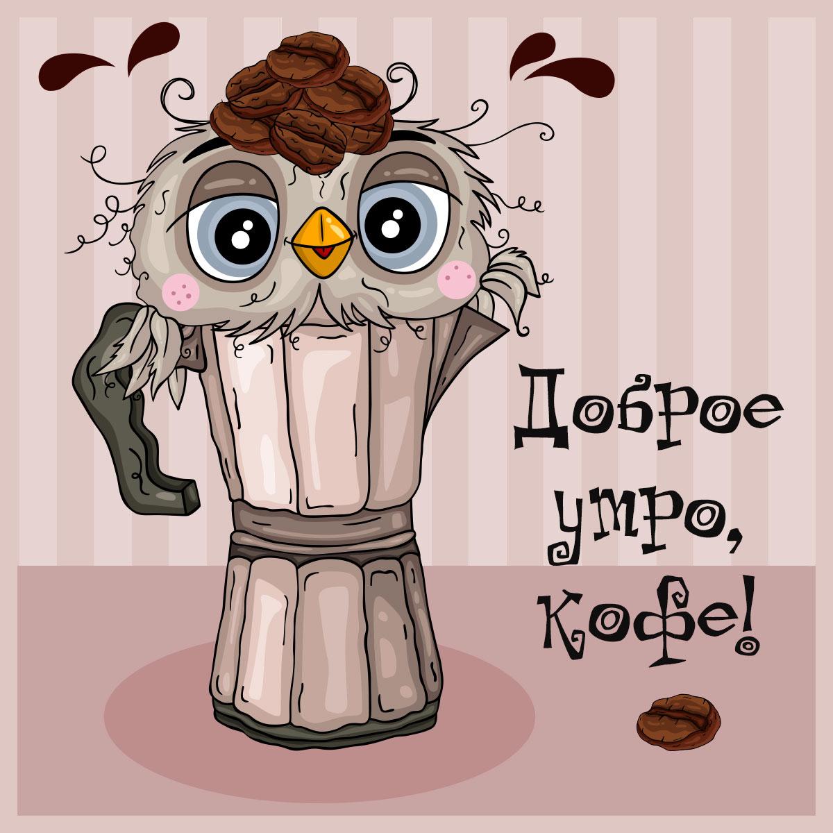 Картинка доброе утро с кофе и головой совы, выглядывающей из кофеварки.