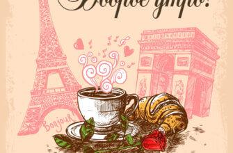 Картинка доброе утро Париж: кофейная чашка с розой и круассаном на фоне розовой эйфелевой башни и триумфальной арки.