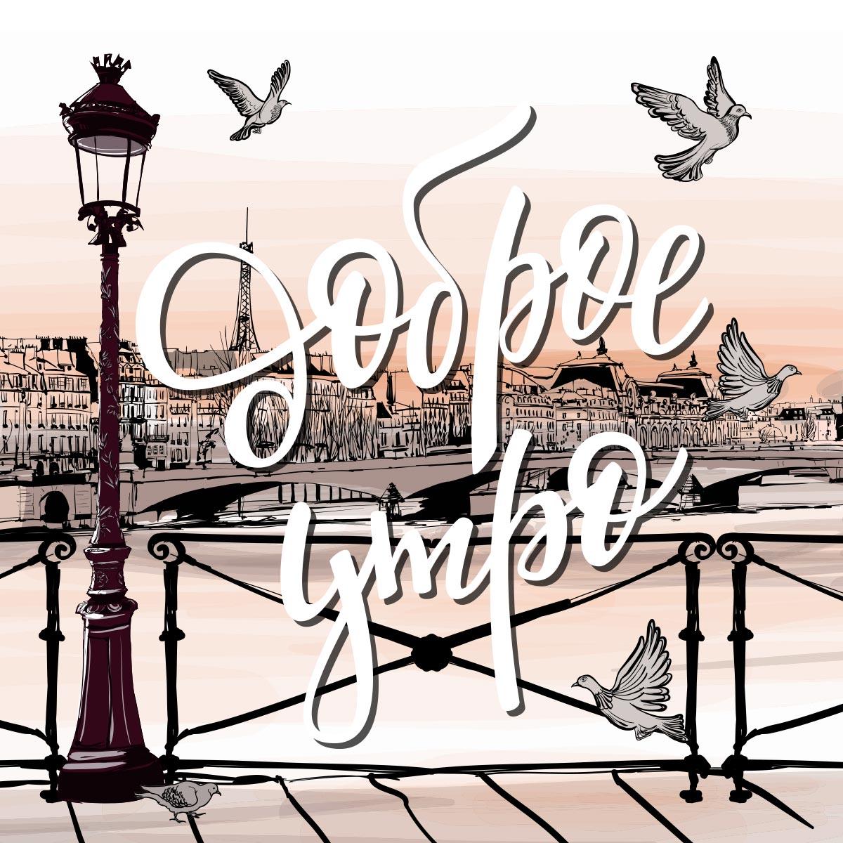 Картинка с каллиграфической надписью доброе утро в Париже с голубями и старинным уличным фонарём на фоне городсккого пейзажа с мостом через реку.