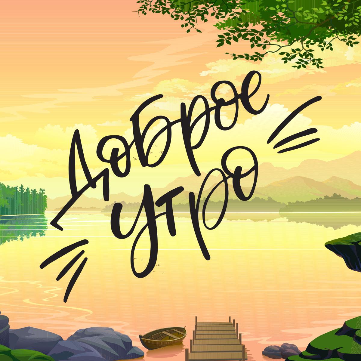 Картинка с пожеланием доброе утро на фоне природного пейзажа с рассветом на берегу озера в горах.