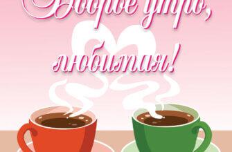 Картинка с надписью доброе утро любимая с красной и зелёной кофейными чашками на блюдце на розовом фоне с сердцем из пара.
