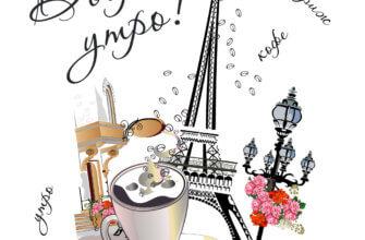 Картинка с каллиграфическим текстом доброе утро париж с рисунками фарфоровой кофейной чашки на блюдце, старинного уличного фонаря, Эйфелевой башни и красных бутонов цветов.