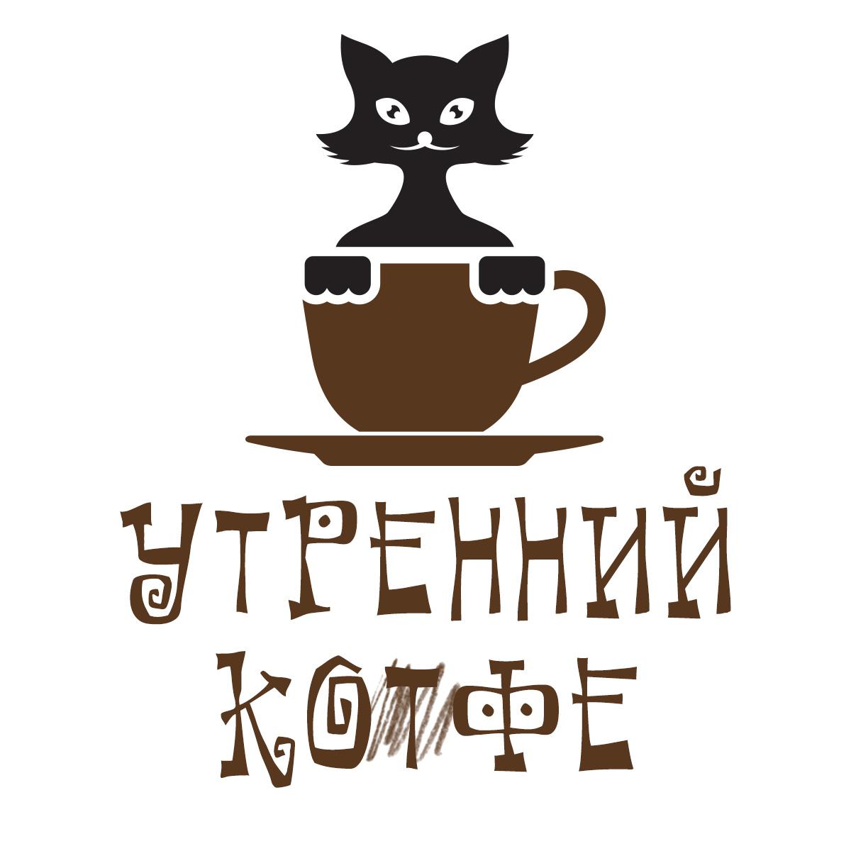 Картинка доброе утро с чашечкой кофе и рисунком чёрного кота с текстом на белом фоне.