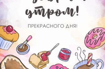 Картинка с надписью с добрым утром прекрасного дня с рисунками еды, сладостей и столовой посуды на красочном фоне.