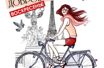 Картинка с надписью доброе утро воскресенье с девушкой на велосипеде на фоне голубей и эйфелевой башни.