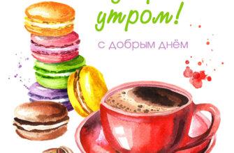 Картинка с добрым утром и добрым днем: разноцветные макаруны и круглая чашка с кофе на блюдце красного цвета.