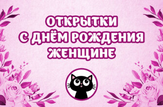 Розовая картинка с текстом открытки с днем рождения женщине с лолотипом кота