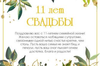 Картинка с текстом поздравления на 11 лет свадьбы в позолоченной рамке с зелёными ветками растений.