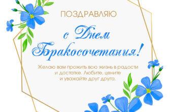 Текст поздравления с днем бракосочетания в геометрической рамке с голубыми цветами.