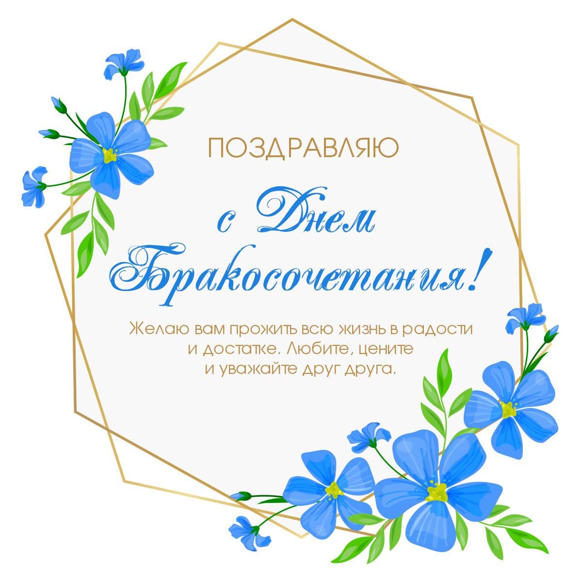 Картинка с текстом поздравления с днем бракосочетания на фоне с голубыми цветами.