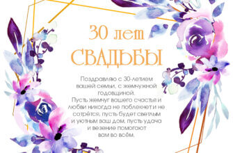 Картинка с текстом на 30 лет свадьбы в золотой рамке с пурпурными и фиолетовыми цветами.