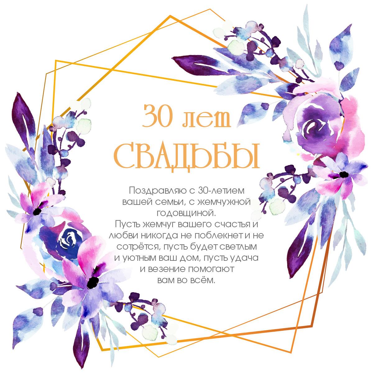 Текст поздравления на 30 лет свадьбы в золотой рамке с пурпурными цветами.
