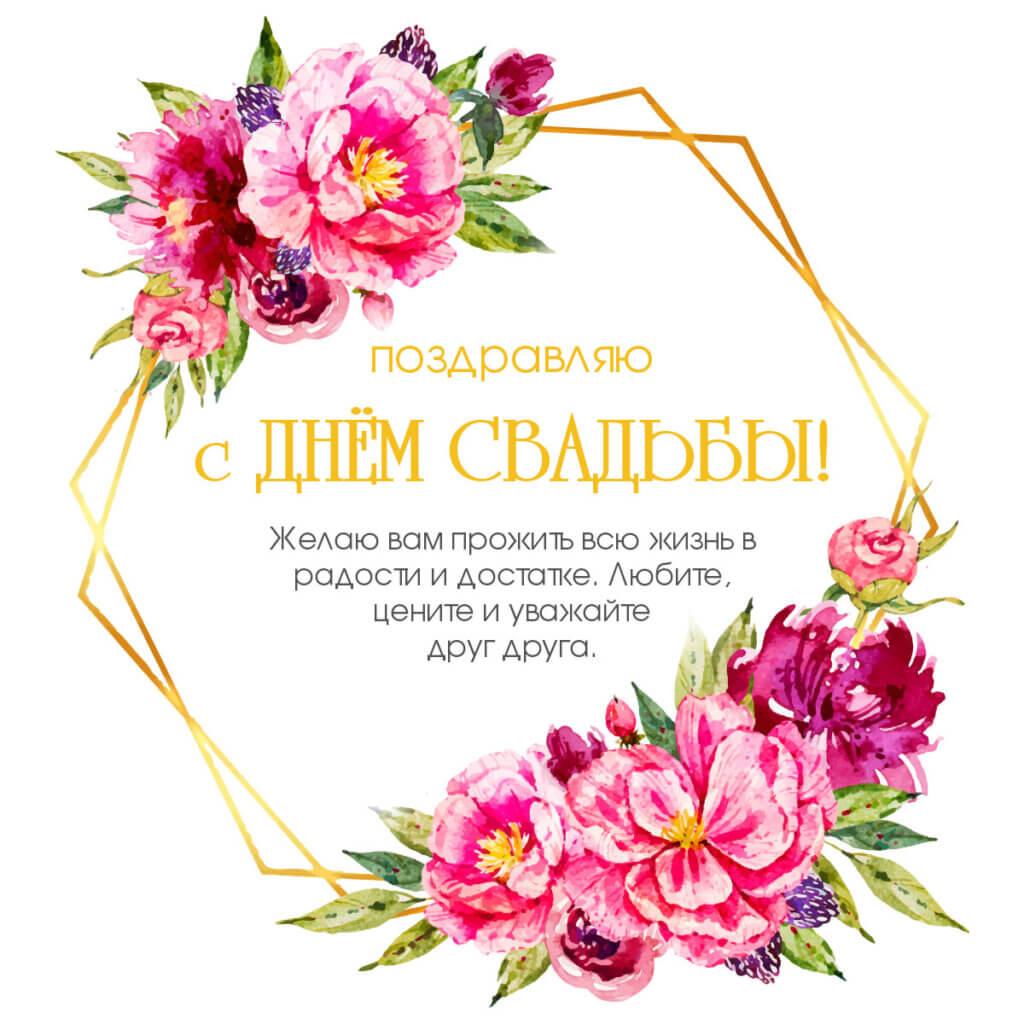 Картинка с текстом поздравления с днем свадьбы на рисунке с розовыми бутонами цветов и зелёными листьями.