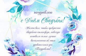 Картинка с днем свадьбы с красивыми пожеланиями на бирюзово - голубом фоне с растушованными бутонами цветов.