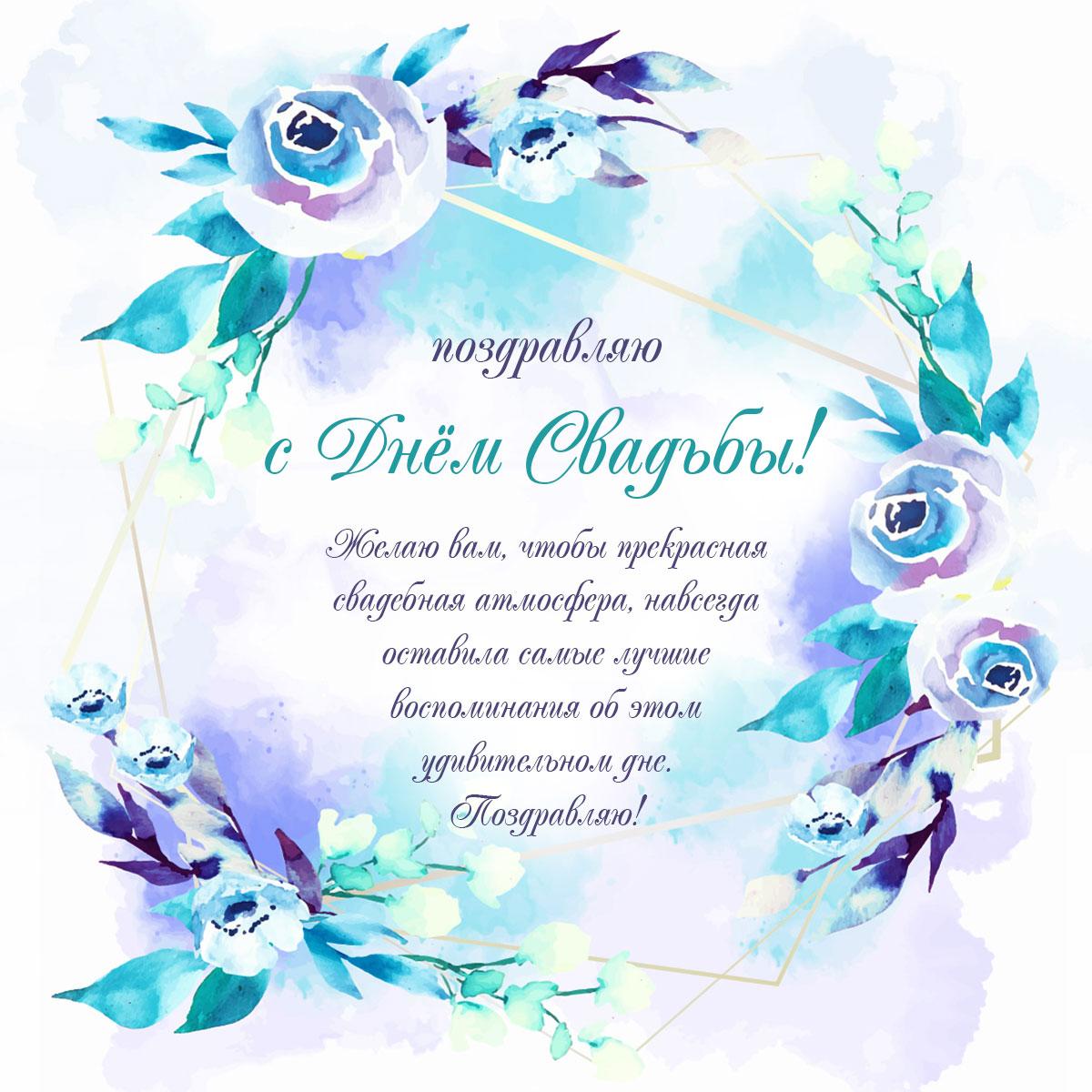 Текст пожелания на акварельном голубом фоне с днем свадьбы.