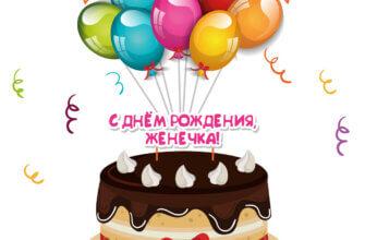 Картинка с текстом с днем рождения Женечка с тортом, цветными глянцевыми воздушными шарами и гирляндой с треугольными флажками.