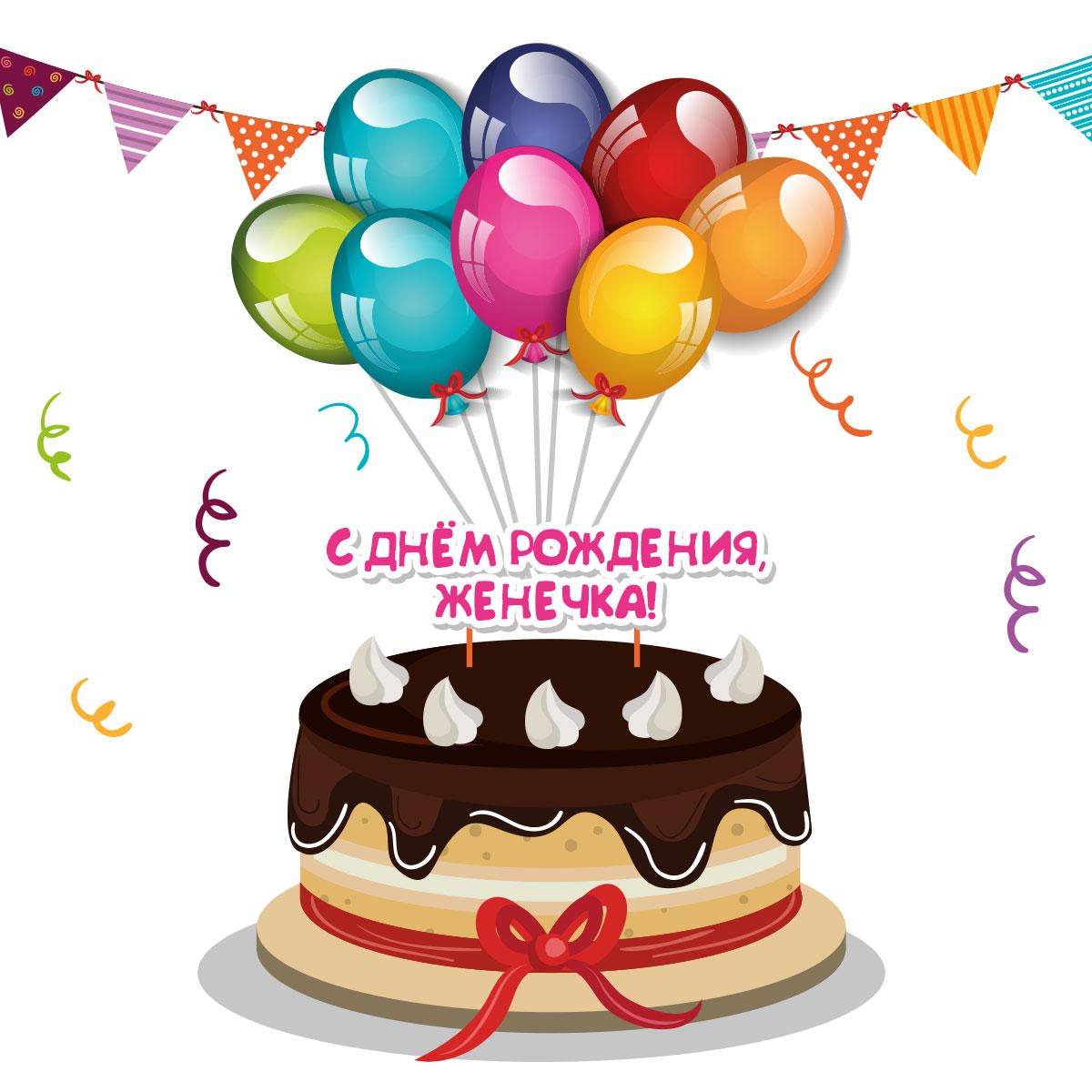 Торт с цветными воздушными шарами и надпись с днем рождения Женечка!