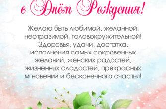 Картинка с текстом поздравления с днем рождения женщине с белыми и красными розами и зелёными листьями.