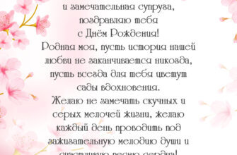 Картинка с текстом поздравления с днем рождения жене на розовом фоне с цветами.