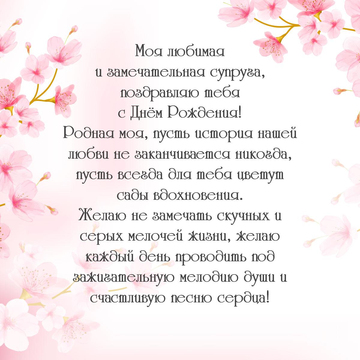 Картинка с текстом поздравления жене на розовом фоне с цветами.