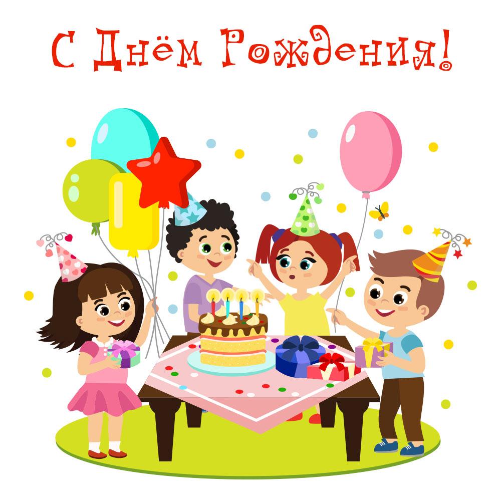Нарисованная детская открытка с днем рождения с детьми вокруг праздничного стола с тортом и воздушными шариками.