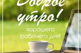 Фото с подписью доброе утро хорошего рабочего дня с ноутбуком и кофейной чашкой на блюдце.