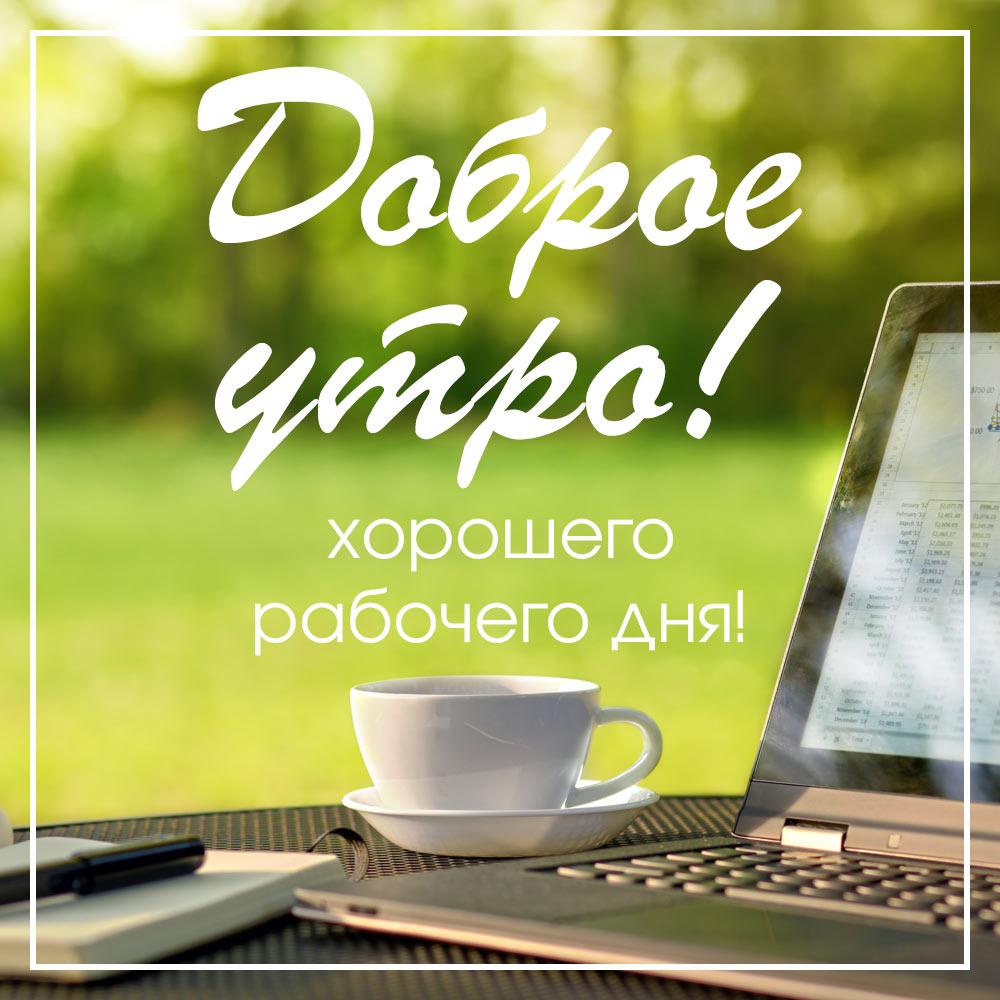 Надпись доброе утро на фото с ноутбуком и кофейной чашкой на блюдце.