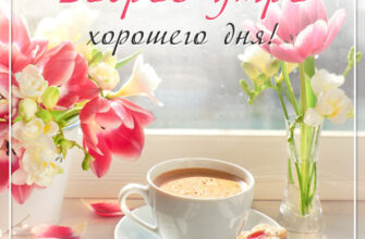 Фото доброе утро хорошего дня с цветами и чашкой кофе на блюдце с печеньем.