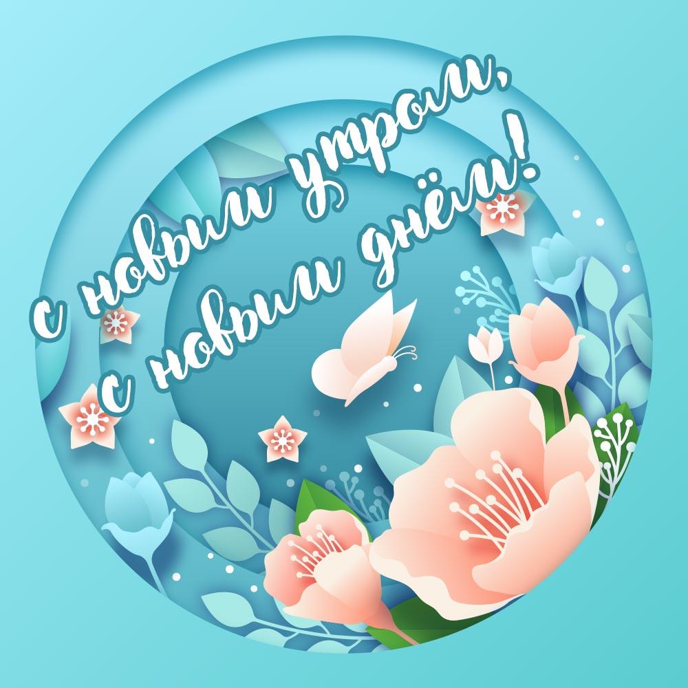 Голубая картинка с надписью с новым утром с новым днем в круге с цветами.