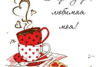 Картинка с текстом доброе утро любимая моя с рисунком красной и белой кофейных чашек в горошек на прямоугольной салфетке и печеньем в виде сердечек.