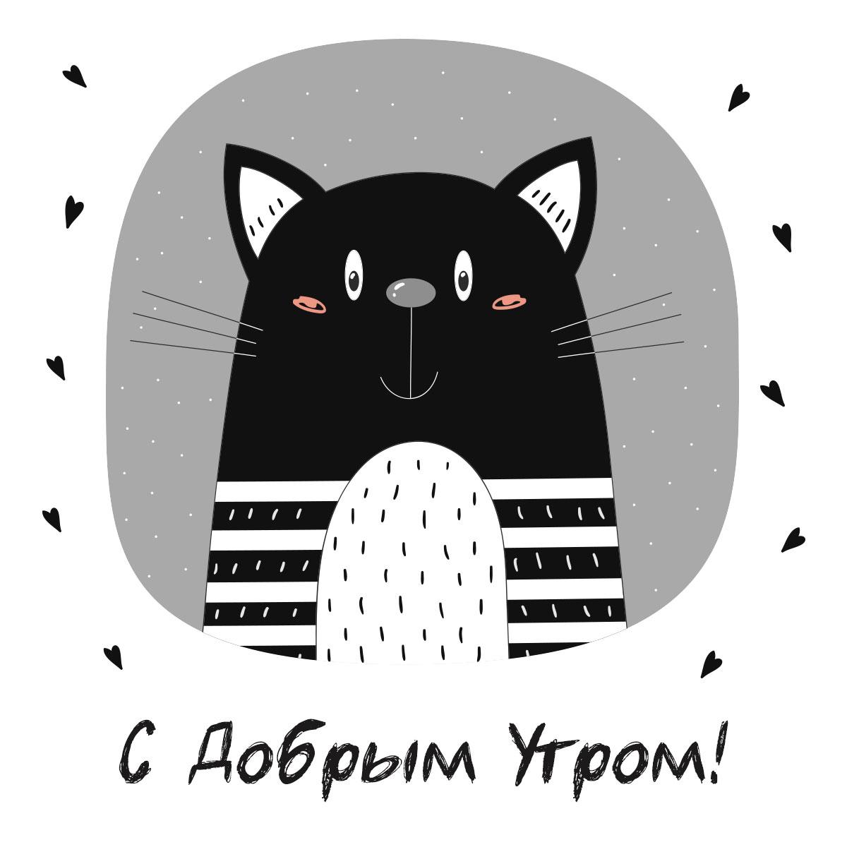 Картинка с текстом с добрым утром под чёрно-белым графическим рисунком морды кота.