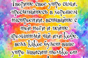 Картинка с текстом пожелания с добрым утром на разноцветном фоне.