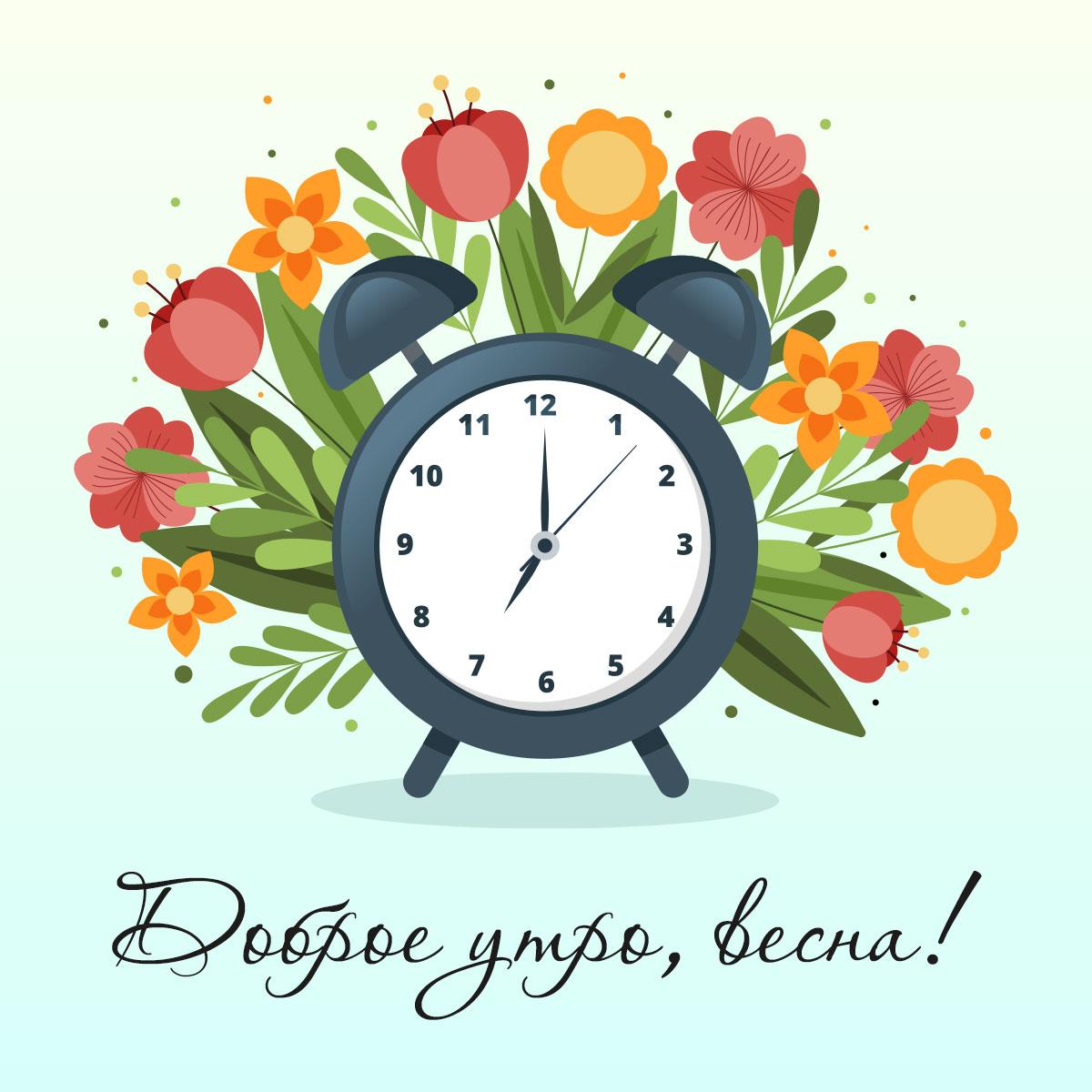 Картинка с текстом доброе утро весна и круглый будильник на фоне цветов.