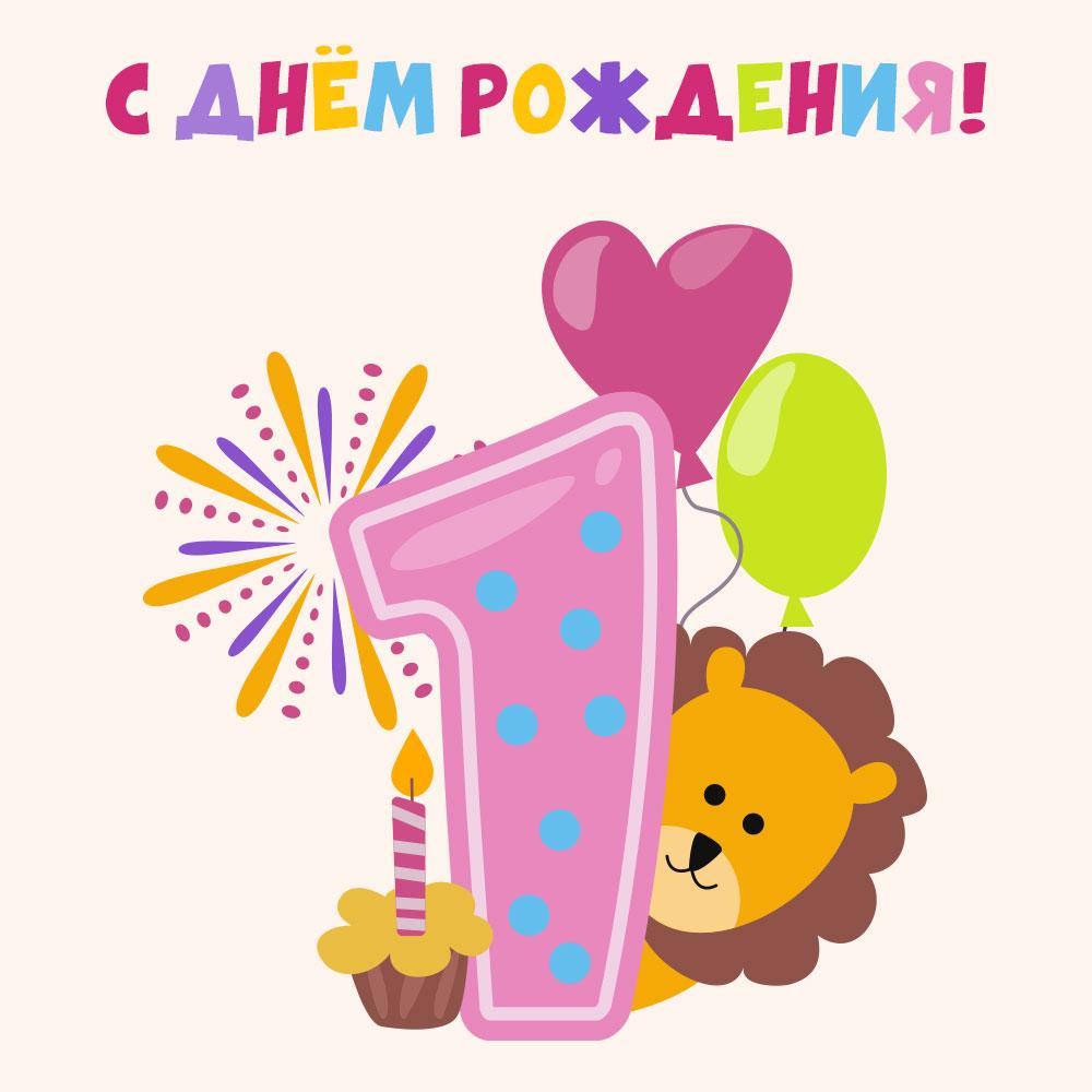 Розовая открытка с днем рождения 1 годик со львом.