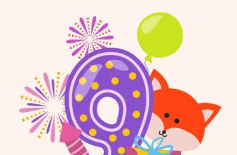 Нарисованная открытка с днем рождения 9 лет с рыжей лисой.
