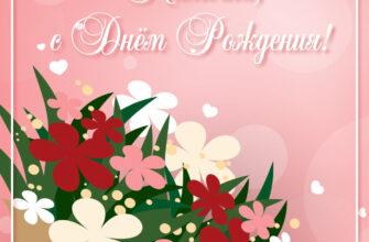 Розовая открытка с днем рождения мамы с цветами.