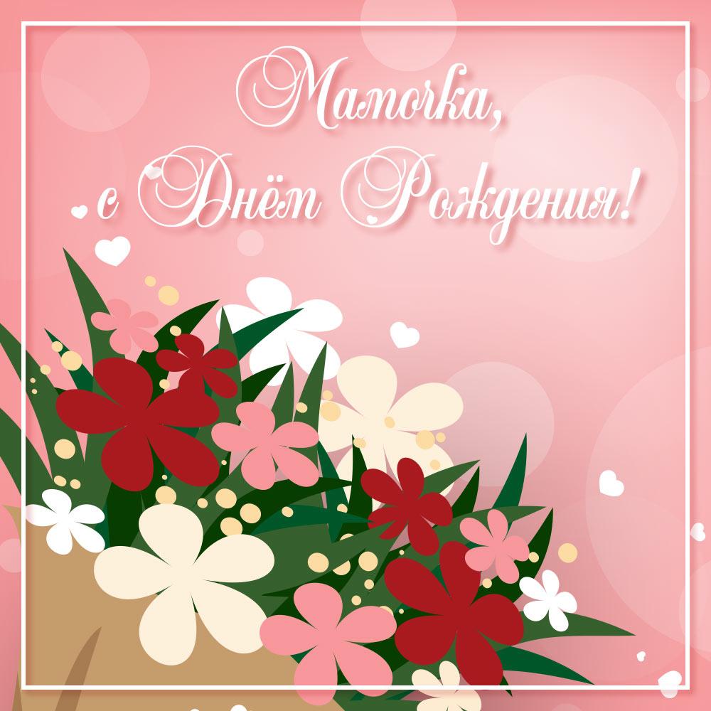 Розовая открытка с цветами и текстом мамочка, с днем рождения!