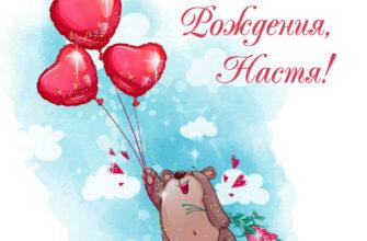 Поздравительная открытка с днем рождения Настя с медведем с воздушными шариками на фоне облаков.