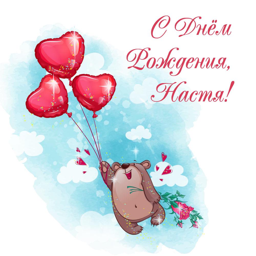 Медведь с воздушными шариками поздравляет Настю с днем рождения.