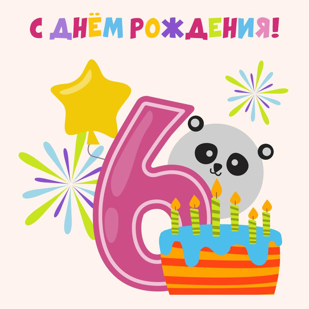 Графическая открытка с днем рождения ребенку 6 лет с пандой и тортом.
