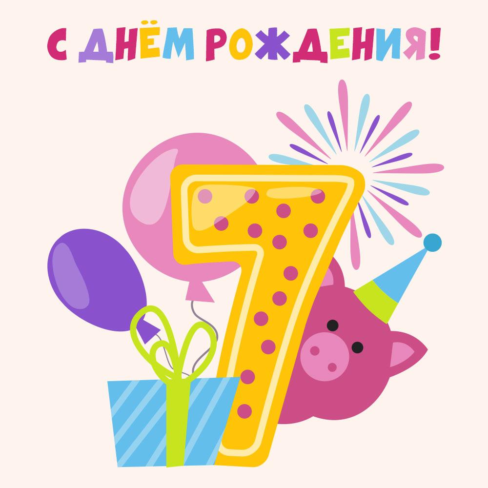 Графическая открытка с днем рождения ребенку 7 лет с розовым поросёнком.
