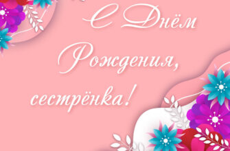 Розовая открытка с днем рождения сестренке от сестры с цветами.