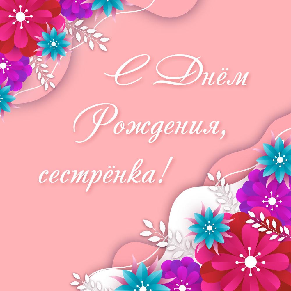 Розовая картинка сестре с цветами на день рождения.