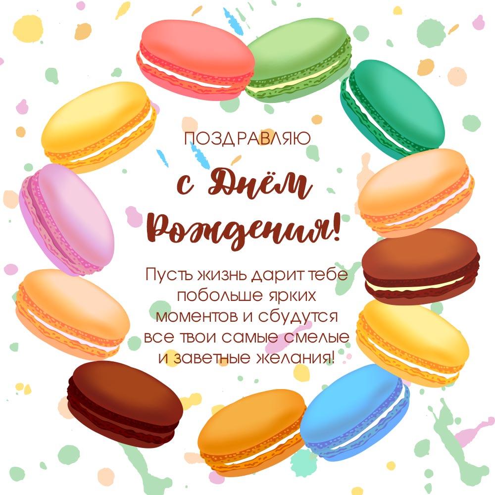 Картинка с текстом поздравления с днем рождения женщине в круге из разноцветных кондитерских печенек.