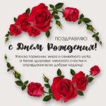 Рамка с розами и пожелания гармонии своими словами.