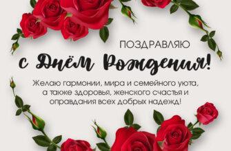 Картинка с текстом поздравления день рождения женщине с красными садовыми розами